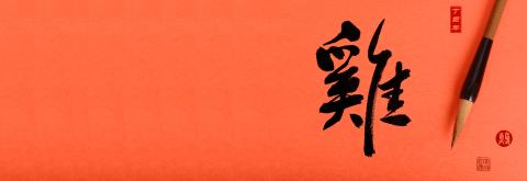 Radionica kineske kaligrafije